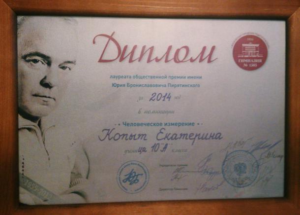 диплом лауреата -- Екатерина Копыт