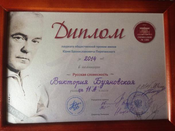 Диплом лауреата -- Виктория Буяновская