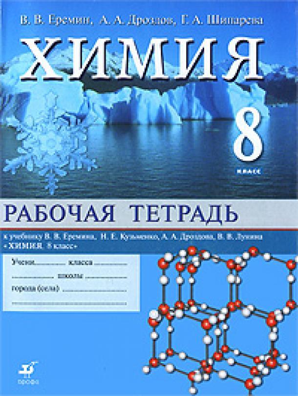 page14244-rabochaya_tetrad_8_klassa.jpg