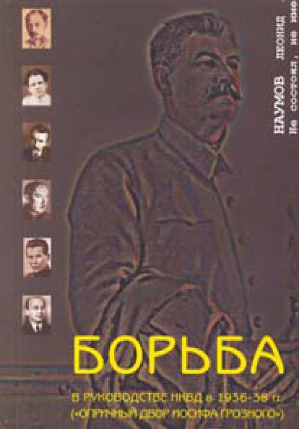 Борьба в руководстве НКВД