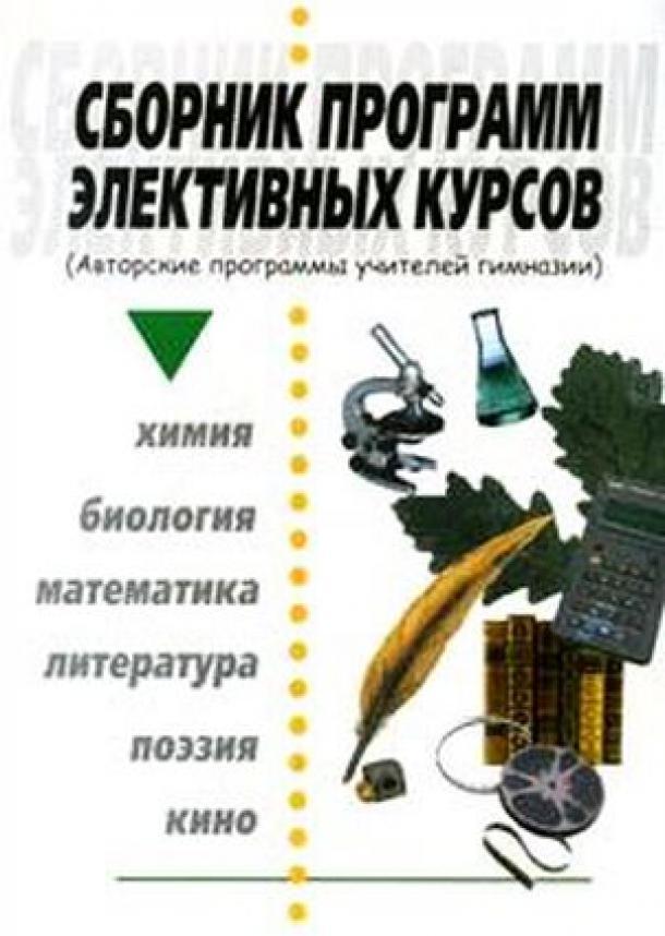 page1537-sbornik_progamm_elektivnyh_kursov.jpg