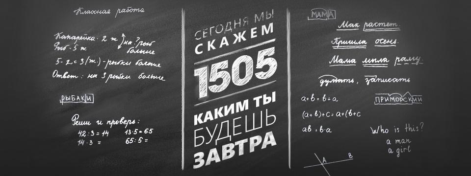 Образовательное пространство ПаркLab 1505