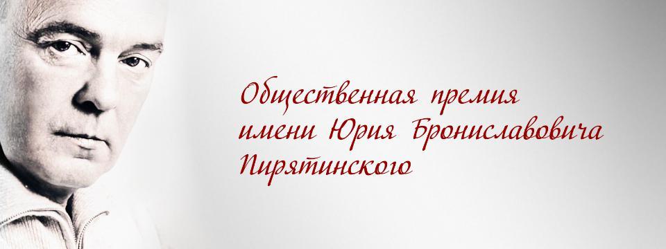 Премия Ю.Б. Пирятинского